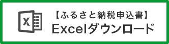 寄付申込書_Excel