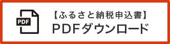 寄附申込書_PDF