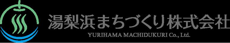 サイトタイトル「湯梨浜まちづくり株式会社」