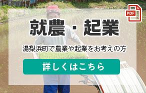 就農・起業支援